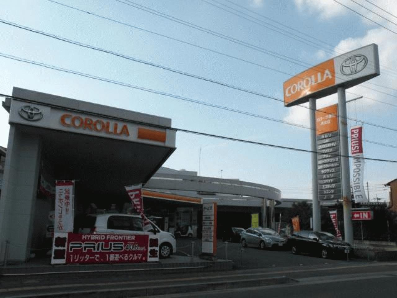 トヨタカローラ香川 木太店