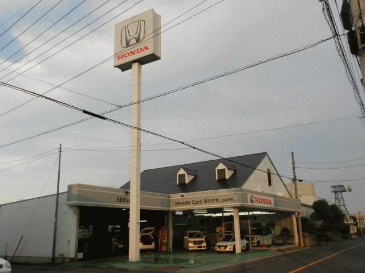 Honda Cars 東かがわ さぬき店