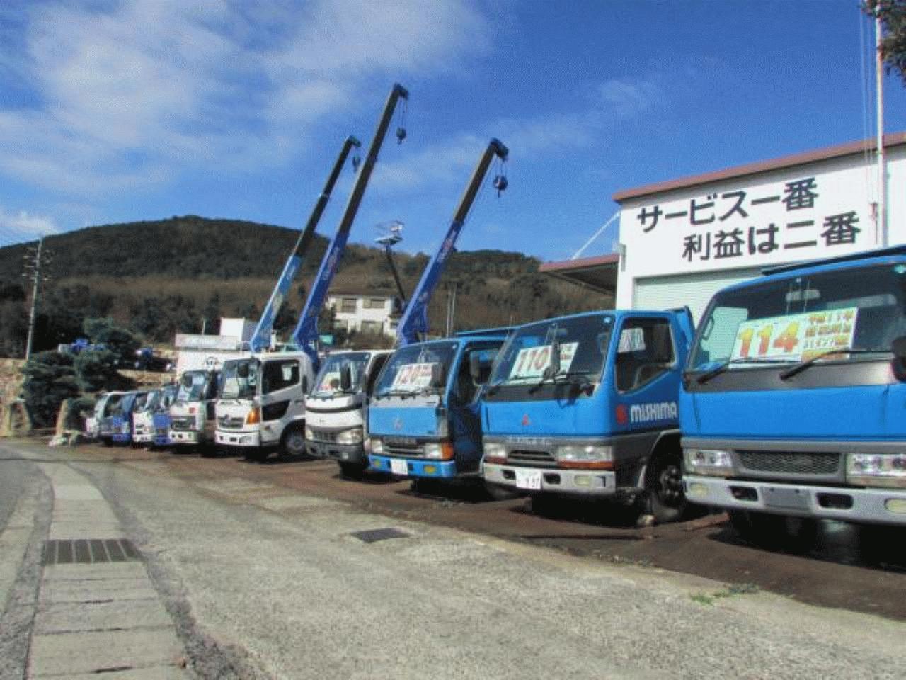 美島自動車(株)