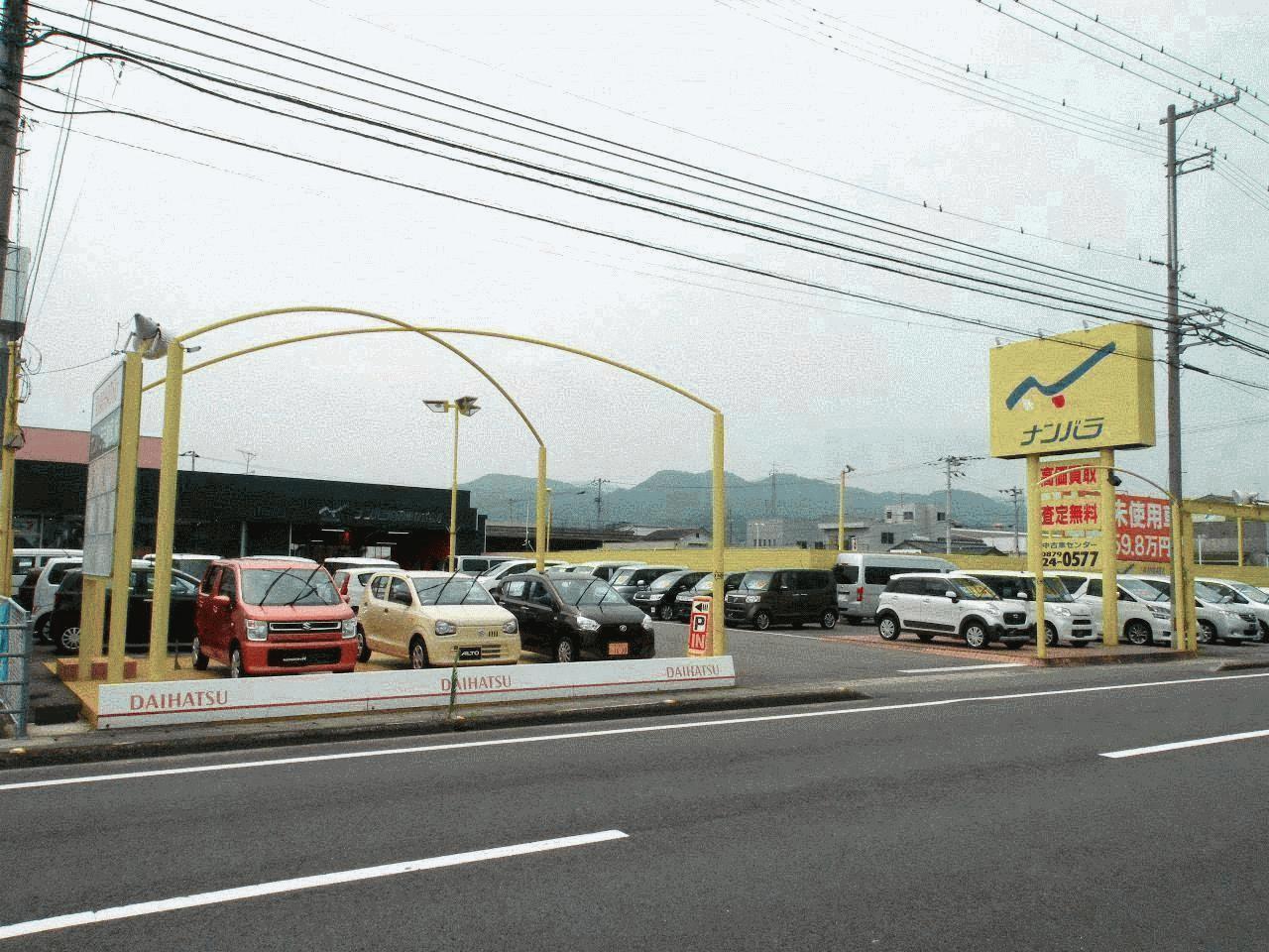 ナンバラ自動車(株)