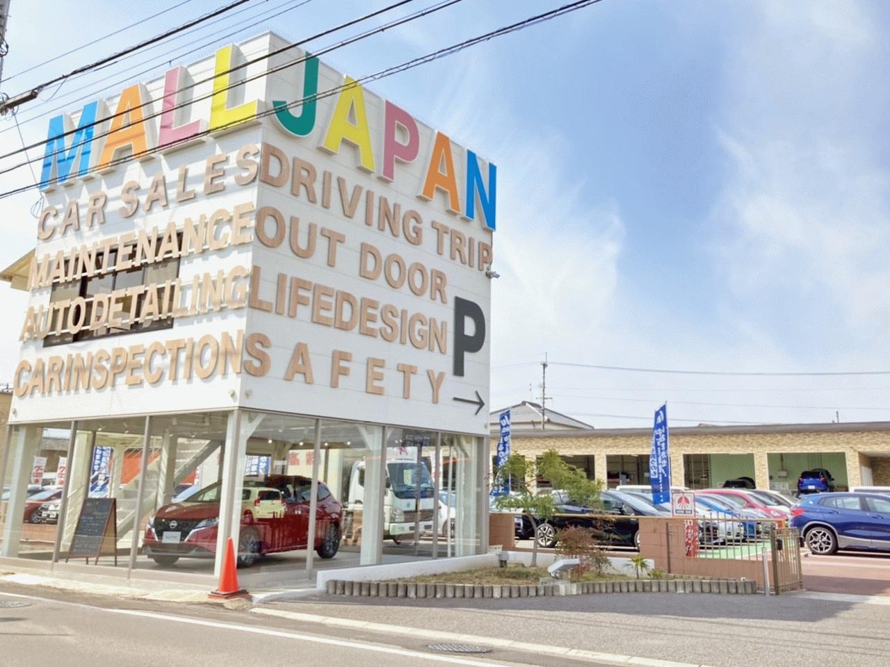 AUTO MALL JAPAN オートモールジャパン (株)西山自動車