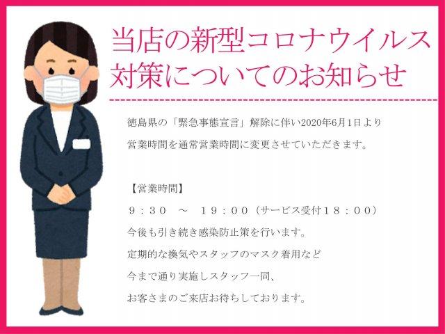 徳島 県 コロナ 情報