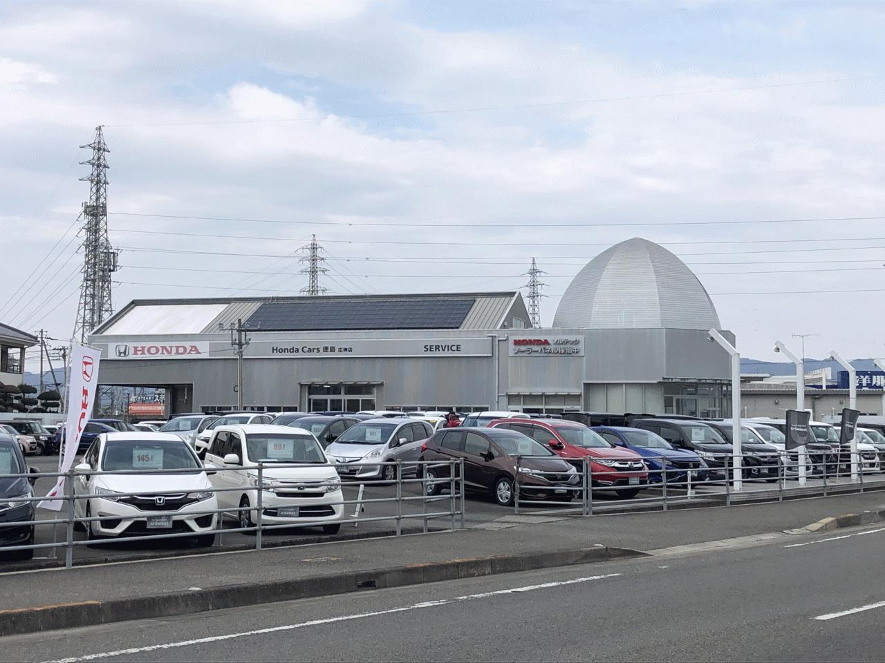 株)ホンダカーズ徳島 U-Select徳島(徳島県徳島市)| Mjnetディーラー ...